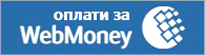 оплати из-за WebMoney