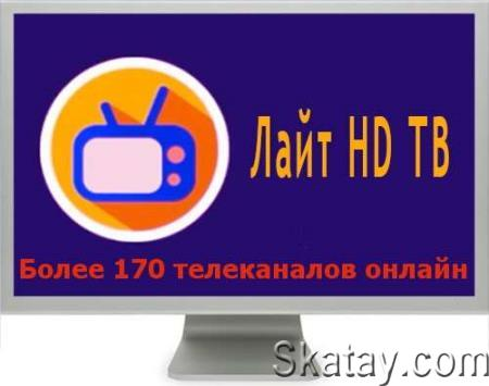 Лайт HD TV Premium 1.10.11 /Android/