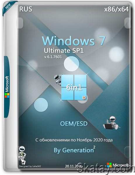 Windows 7 Ultimate SP1 x86/x64 6in1 OEM/ESD Nov 2020 by Generation2 (RUS)