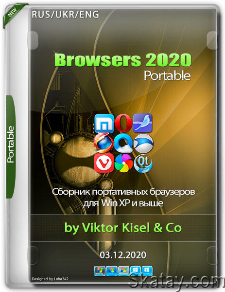Browsers 2020 Portable by Viktor Kisel & Co 03.12.2020 (RUS/UKR/ENG)