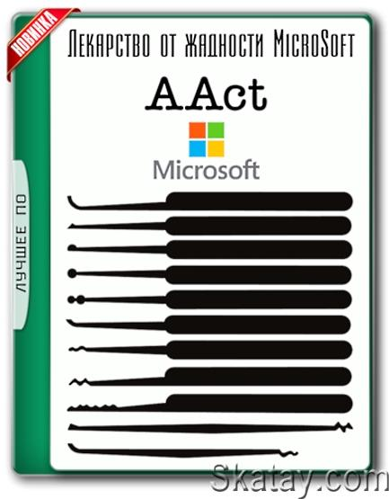 AAct v.4.2.1 Stable Portable