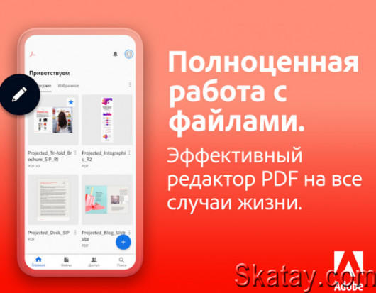 Adobe Acrobat Reader: читалка и редактор PDF v21.2.0.17204 Pro [Android]
