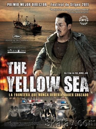 Жёлтое море / Hwanghae / The Yellow Sea (2010) HDRip