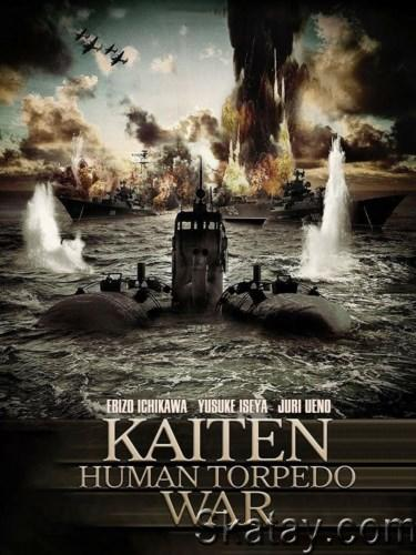 Бескрайнее море / Kaiten Human Torpedo War / Sea Without Exit / Deguchi no nai umi (2006) HDRip