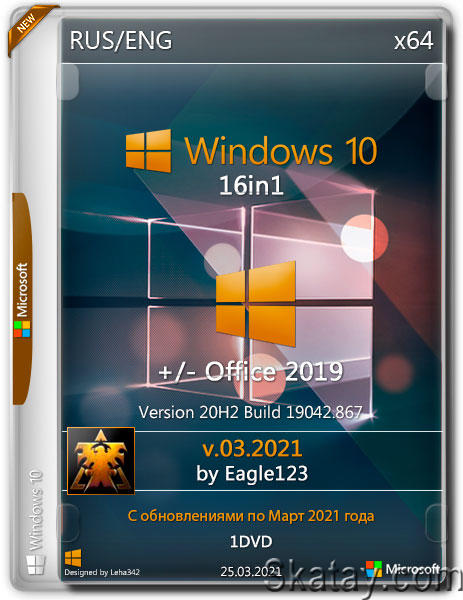 Windows 10 16in1 20H2 x64 +/- Office2019 by Eagle123 v.03.2021 (RUS/ENG/2021)