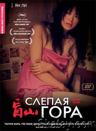Слепая гора / Mang shan / Blind mountain (2007) DVDRip