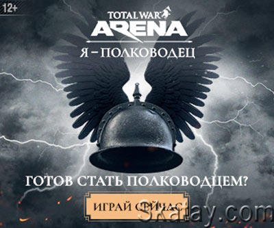 Total War: Arena - Стань полководцем!