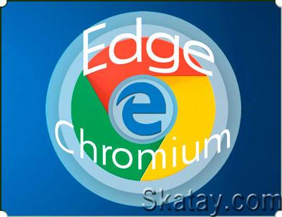 Microsoft Edge в скором времени перейдет на движок Chromium