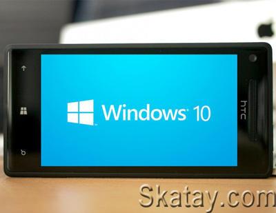Windows 10 можно установить на любой смартфон
