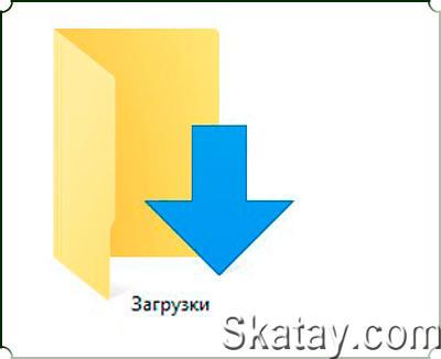 """Как вернуть название папке """"Загрузки"""" в Windows 10"""