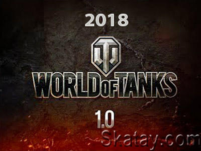 World of Tanks в 2018 году (ВИДЕО)