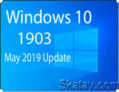 Выпущена Windows 10 1903 (May 2019 Update)
