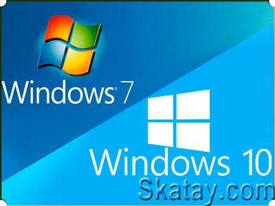 Напугали: Начался массовый переход с Windows 7 на Windows 10