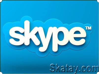 В Skype появилось несколько интересных функций