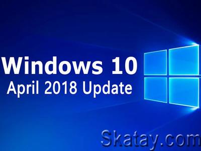 Windows 10 April 2018 Update уже прибыло